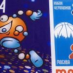 IV Европейский Кубок чемпионов по баскетболу в категории U14