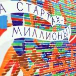 Эпоха в предметах: советский дизайн в Манеже