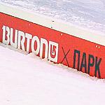 Burton открыл сноуборд-парк в центре Москвы