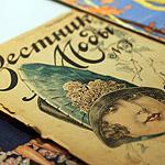 «Мода в зеркале истории. XIX-XX вв.»: выставка Александра Васильева в музее Москвы