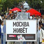 День Москвы - праздник для всех: образы