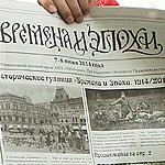 Римляне в Москве - анонс