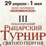 Международный рыцарский турнир Св. Георгия в Москве становится традицией - анонс
