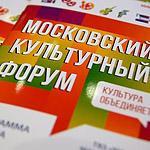 III Московский культурный форум: разноцветие искусств