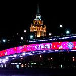 8 марта: москвичек поздравляет метромост