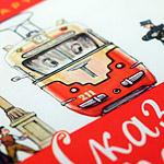 «Вечный труженик — трамвай»: Главархив рассказал о легенде московского транспорта