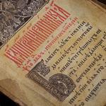 «Слово» о славянской письменности